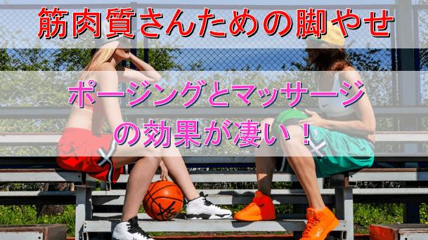 【脚やせ方法】筋肉質の脚はマッサージ&ポージングで簡単に細くなる!